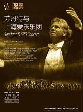索丹特与上海爱乐乐团音乐会