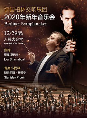 德国柏林交响乐团2020年新年音乐会