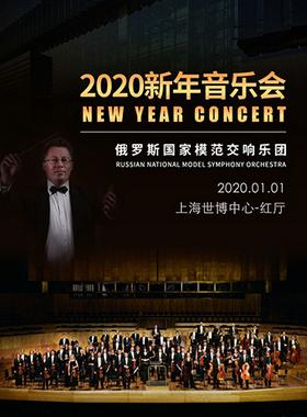 俄罗斯国家模范交响乐团2020新年音乐会