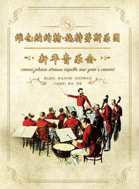维也纳约翰•施特劳斯乐团北京新年音乐会