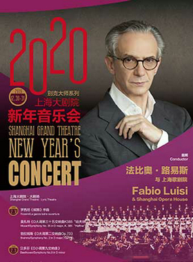 上海大剧院2020新年音乐会