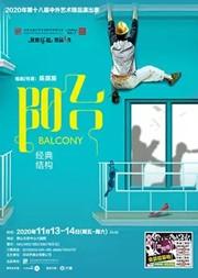 【深圳】第十八届中外艺术精品演出季——中国最经典结构喜剧《阳台》