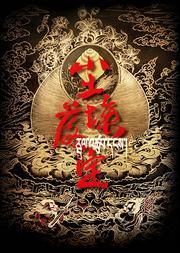 【复活经典 九维钜献】2021中国话剧开年大戏四川人艺话剧《尘埃落定》