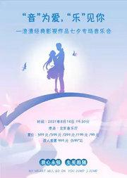 """""""音""""为爱,""""乐""""见你--浪漫经典影视作品七夕专场视听音乐会"""