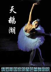 明星 芭蕾舞/俄罗斯国家明星芭蕾舞剧院《天鹅湖》