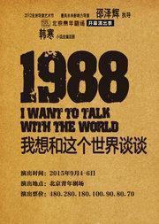 话剧《1988 我想和这个世界谈谈》