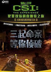 CSI犯罪现场调查体验之旅