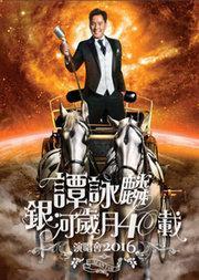 谭咏麟银河岁月40载中国巡回演唱会