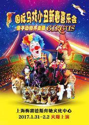 国际马戏小丑嘉年华(普陀区教委专用9折)