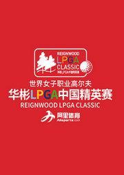华彬LPGA中国精英赛