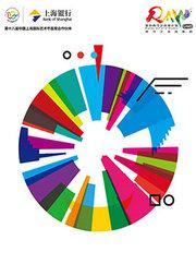 """园区通票 第十八届中国上海国际艺术节""""扶持青年艺术家计划""""暨青年艺术创想周 园区票"""