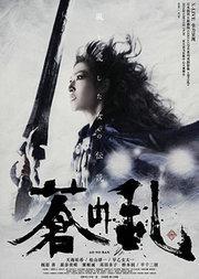 X-LIVE全力呈现:日本剧团☆新感线GEKI×CINE系列戏剧影像《苍之乱》