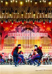 俄罗斯亚历山大·红旗歌舞团新春特别演出