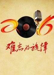 难忘的旋律:迎新春经典歌曲音乐会