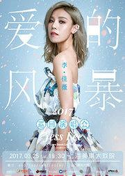 """2017李佳薇""""爱的风暴""""巡回演唱会"""