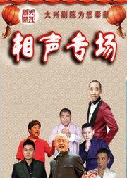 2017年新春嘉年华演出季 中国广播艺术团 相声专场