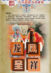 2017年新春嘉年华演出季 北京市河北梆子剧团《龙凤呈祥》