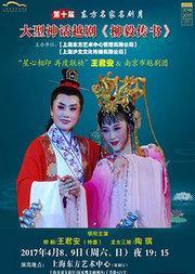 2017(东方名家名剧月) 十周年庆典演出 大型神话越剧《柳毅传书》