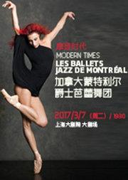 加拿大蒙特利尔爵士芭蕾舞团:《摩登时代》