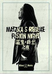 Blue Note Beijing--Matzkas Reggae Fusion Night