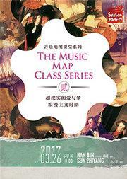 音乐地图课堂系列贰 超现实的爱与梦—浪漫主义时期