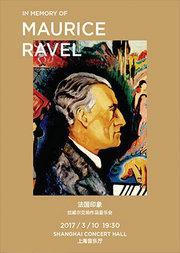 法国印象—拉威尔交响作品音乐会