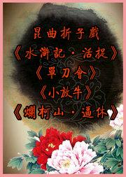 昆曲折子戏《水浒记·活捉》《单刀会》《小放牛》《烂柯山·逼休》