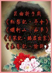 昆曲折子戏《红梨记·亭会》《烂柯山·痴梦》《青冢记·昭君出塞》《玉簪记·偷诗》