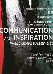 上海歌剧院合唱团经典合唱系列Ⅲ—碰撞中外合唱作品音乐会