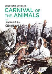 儿童节专场音乐会—《动物狂欢节》
