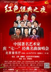 """红色经典之夜——庆""""七一""""经典名曲专场演唱会"""