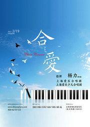合·爱——合唱专场音乐会