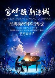 宫崎骏·新海诚经典动漫钢琴音乐会