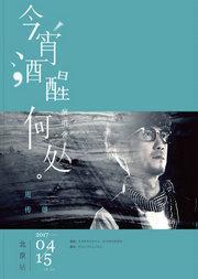 """周传雄""""今宵酒醒何处""""全球巡回演唱会北京站"""