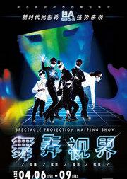 SIRO-A新时代光影舞蹈秀《舞弄视界》