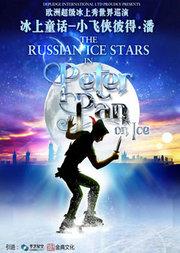 冰上童话-《小飞侠彼得潘》