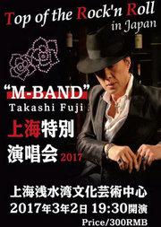 藤孝【Fuji Takashi】(M-BAND)上海特別公演