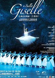 古典芭蕾舞剧《吉赛尔》