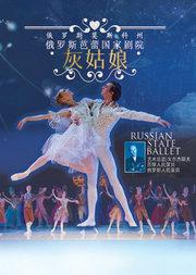 爱乐汇•俄罗斯芭蕾国家剧院《灰姑娘》
