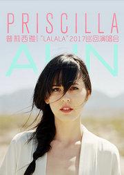 """Priscilla Ahn普莉西雅""""LALALA""""2017巡回演唱会"""