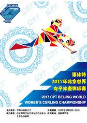 2017年康比特世界女子冰壶锦标赛
