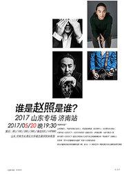 赵照新专辑专场演唱会
