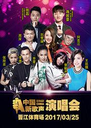 中国新歌声巡回演唱会