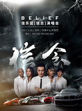 2017信乐团 [信念]演唱会 --深圳站