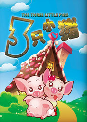 【儿童戏】大型多媒体励志互动儿童剧《三只小猪》