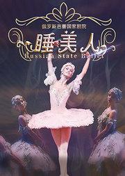 爱乐汇•俄罗斯芭蕾国家剧院《睡美人》