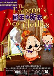 安徒生童话亲子歌舞剧《国王的新衣》