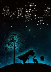 【儿童戏】大型原创儿童音乐剧《侏罗纪公园•我不是霸王龙》
