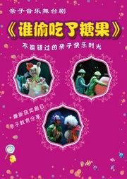 【儿童戏】大型亲子音乐舞台剧《谁偷吃了糖果》