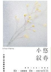 """""""悠春小叙""""小娟&山谷里的居民2017北京演唱会"""